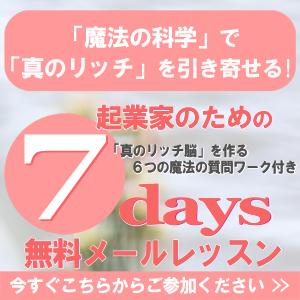 NLP起業7daysメールレッスン