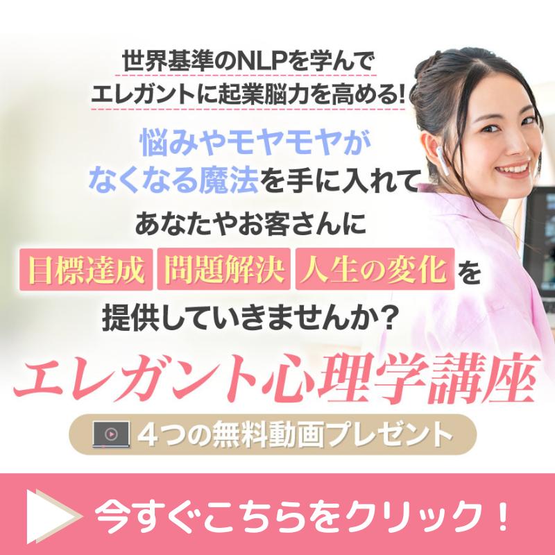 NLP起業動画講義