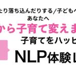 【募集開始】子育てのためのNLP体験セミナー